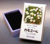 カモミール 【微煙香】