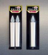 【電子灯 :小型】 電池ロウソク ≪乾電池タイプ≫